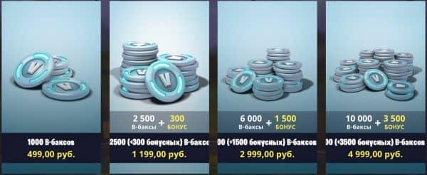 Купить В Баксы Fortnite