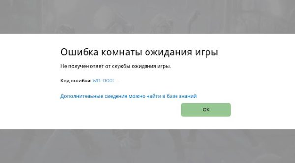 Fortnite: ошибка WR-0001 в Epic Games Launcher