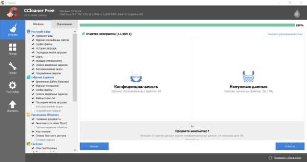 Повысить ФПС в Фортнайт с помощью CCleaner