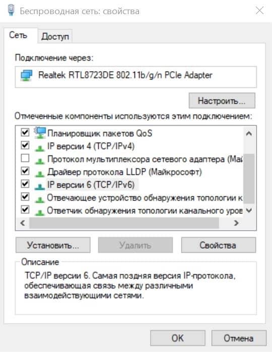 Понизить пинг Фортнайт через IP 6